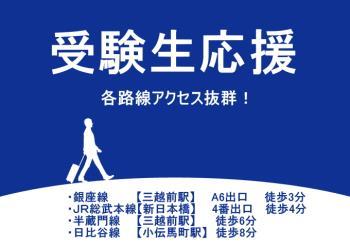 【3大特典付き★受験生応援プラン】JR・地下鉄の各路線アクセス抜群!学校見学などにもお勧め!