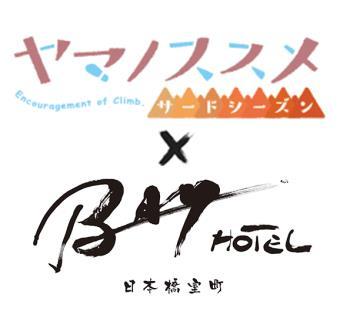 《公式サイト限定》ヤマノススメ × 日本橋室町BAYHOTEL コラボレーション(12ユニット限定)