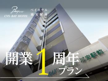 【6月限定】ベイホテル浦安駅前開業1周年記念!TV付ユニット特別価格!(予約受付★6/30まで)