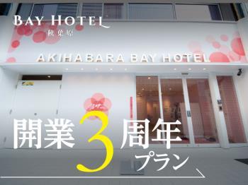 【5月限定】秋葉原ベイホテル3周年記念!TV付ユニット特別価格!(予約受付★5/31まで)