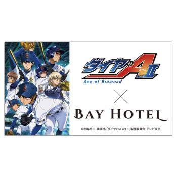 『ダイヤのA actⅡ』×「日本橋室町ベイホテル」 コラボ企画
