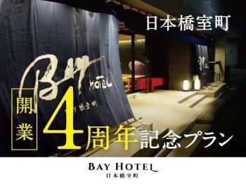 【1・2月限定】日本橋室町ベイホテル4周年記念!カプセルユニット特別価格!(予約受付★2/29まで)