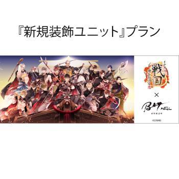 (新装飾ユニット)『イケメン戦国』 × 「日本橋室町BAY HOTEL』コラボ第6弾が決定!