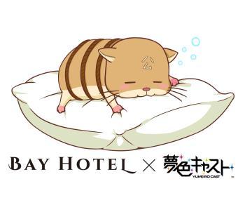 【期間延長販売 2/26~3/4 】 『夢色キャスト』× 秋葉原BAY HOTELコラボレーション!