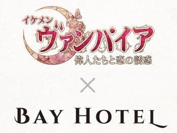 (7/20~8/27 ご宿泊分 )イケメン ヴァンパイア×秋葉原BAY HOTEL コラボレーション!