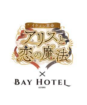 『イケメン革命◆アリスと恋の魔法』×「秋葉原BAY HOTEL」コラボレーション企画第3弾