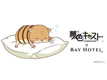 【期間延長販売 11/27~12/3 】 『夢色キャスト』× 秋葉原BAY HOTELコラボレーション!第2弾