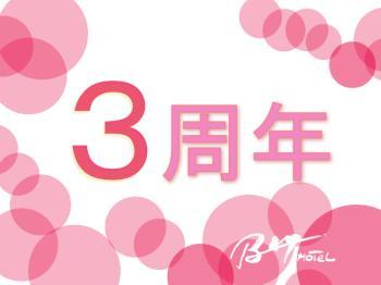 【ご宿泊日・販売数限定】開業3周年プラン 5月末まで特別価格にて!!