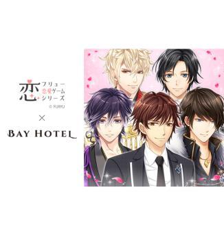『フリュ恋』×「秋葉原BAY HOTEL」コラボレーション