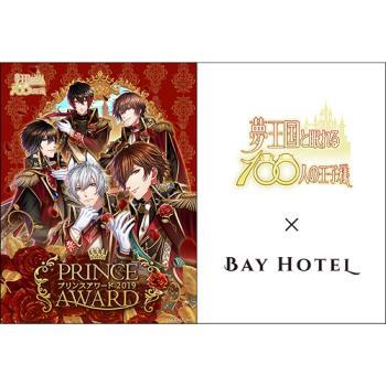 夢王国と眠れる100人の王子様 ×「秋葉原BAY HOTEL」コラボレーション