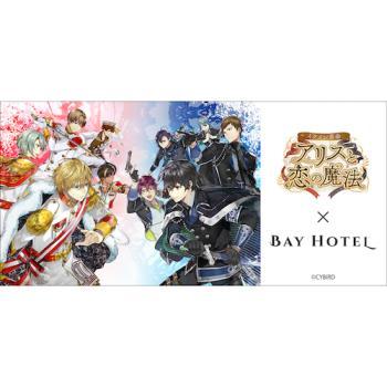 『イケメン革命◆アリスと恋の魔法』×「秋葉原BAY HOTEL」コラボレーション企画第4弾