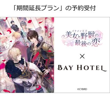 【期間延長プラン】『イケメン王子』×「秋葉原BAY HOTEL」コラボレーション