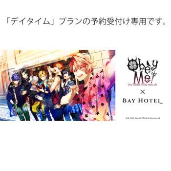 【デイタイム】ラウンジ利用 『Obey Me!』×「秋葉原BAY HOTEL」コラボレーション