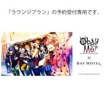 【ラウンジプラン】コラボラウンジ利用のみ 『Obey Me!』×「秋葉原BAY HOTEL」コラボ第2弾