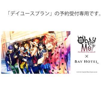 【デイユースプラン(装飾ユニット)】 『Obey Me!』×「秋葉原BAY HOTEL」コラボ第2弾