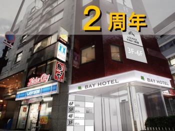 開業2周年プラン 【ご予約がお得な価格で!室数限定!11月30日ご宿泊分まで】