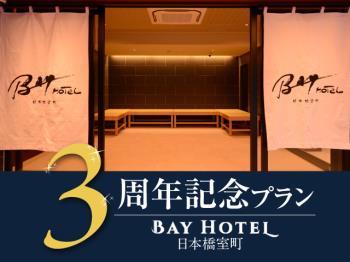 日本橋室町ベイホテル 開業3周年記念 2月28日ご宿泊分まで 【ご予約がお得な価格で!室数限定!】
