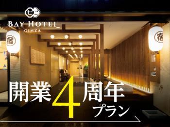 東京銀座ベイホテル 4周年協賛プラン 【ご予約がお得な価格で!室数限定!】