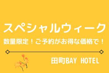スペシャルウィーク 【ご予約がお得な価格で!室数限定!】