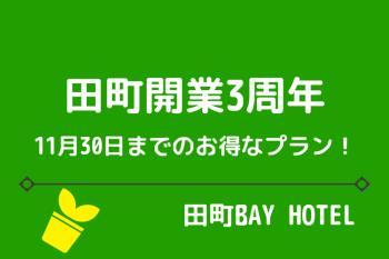 開業3周年プラン 【ご予約がお得な価格で!室数限定!11月30日ご宿泊分まで】