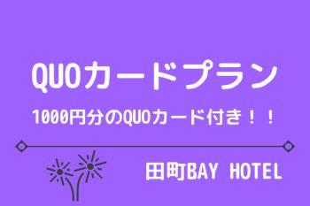 QUOカード 1,000円付 プラン