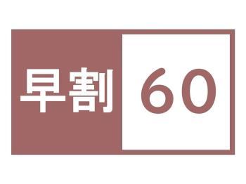 【早割60】60日前までのご予約でおトクに宿泊♪<全室21平...
