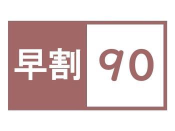 【早割90】90日前までのご予約でおトクに宿泊♪<全室21平...