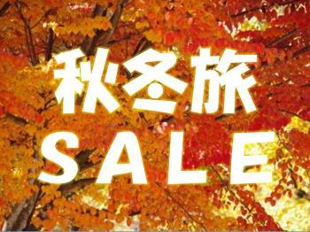 【秋冬旅セール】秋冬のご宿泊がお得に!<素泊まり/駐車場無料...