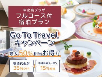 【フルコースディナー付】窓側席確保☆贅沢フルコースディナー♪...