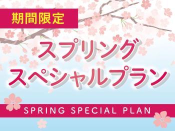 【スプリングスペシャル】期間限定!6月までのご宿泊がお得に!...
