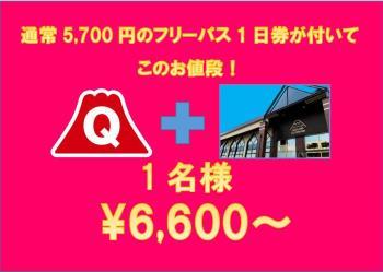 【7月19日まで】優先入園ができる!フジQ1日券付プラン≪公式HP限定価格≫