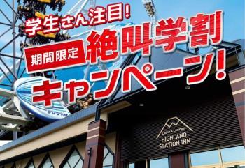 [尖叫學生只打折學生套餐]富士Q免費通行證1日通行證富士山溫泉所有門票,富士山博物館門票和相鄰的卡拉OK店折扣都包括在內!