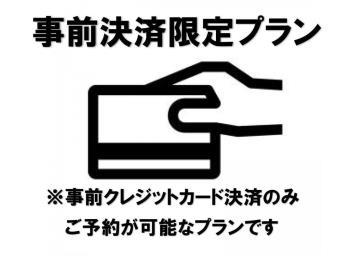 お日にち限定【事前カード決済限定】素泊まりプラン