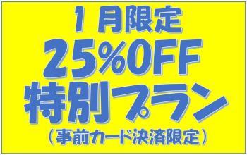 ★初夢キャンペーン★【事前カード決済限定】素泊まりプラン
