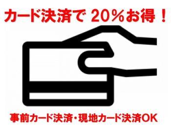 ≪公式HP限定≫【独自キャッシュレス還元プラン 20%OFF】素泊まりプラン