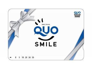 【QUOカード5,000円付!】ビジネスパーソン必見!クオカード付き出張応援プラン