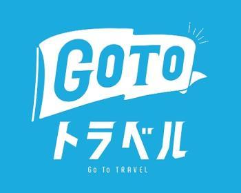 【Go To トラベルキャンペーン割引対象】■スタンダードプラン【素泊り】