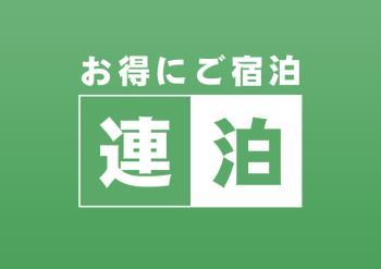 【連泊におすすめ】2泊以上のご宿泊がお得!◆素泊まり◆浦安駅より徒歩1分♪1Fコンビニ・Wi-Fi完備