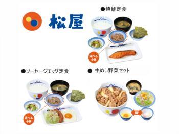 【松屋のご朝食付】3種類より選べるセットメニュー!ソーセージエッグ/焼鮭定食/プレミアム牛めしセット