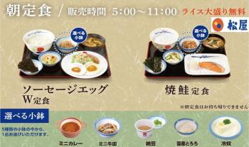 【公式サイト限定】松屋のご朝食付無料サービス★焼魚定食など選べるセットメニュー♪