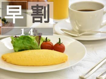 .≪早割14≫朝食はシェフ自信作♪20品の和洋箱膳&出来たてオムレツのライブキッチン【1泊朝食付】.