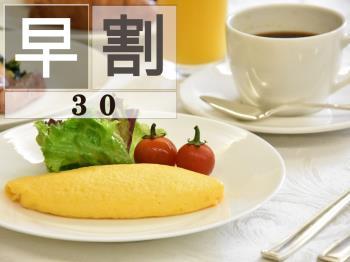 . ≪早割30≫朝食はシェフ自信作♪20品の和洋箱膳&出来たてオムレツのライブキッチン【1泊朝食付】.