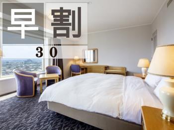 .≪早割30≫自由な旅のスタイルに最適!気ままな素泊まりプラン【シンプルステイ】.