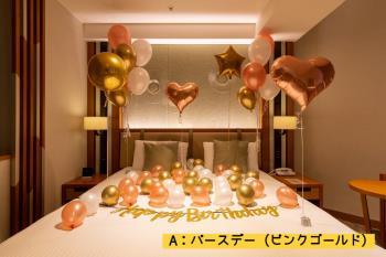 【☆サプライズ☆】バルーン装飾・ホールケーキ付き~メモリアルステイプラン~(1泊2食付)