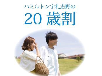 【夕食20:00限定】『20歳代限定』本物を知る~憧れのオーベルジュ体験プラン