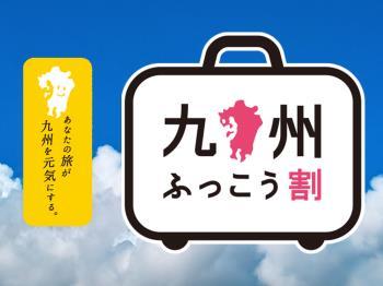 【九州ふっこう割】九州を元気に!人気店のラーメン&選べる朝食付きプラン(1泊朝食付き)