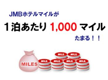 【J-SMART1000】マイルdeスマイル♪JMBホテルマイルを貯めるなら、JR博多駅徒歩3分でアクセス抜群のホテル日航福岡へ!