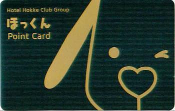 「入会してお得」ほっくんポイントカードセットプラン