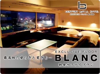 客室最上階エクスクルーシブ・フロア【BLANC】朝食付ステイプラン