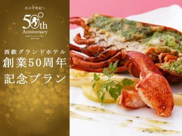 【50周年記念】日~金曜限定・グランドキュイジーヌ ラ・カスカドゥ Grand Traditional ~伝統の味の継承~フルコースと選べる朝食付